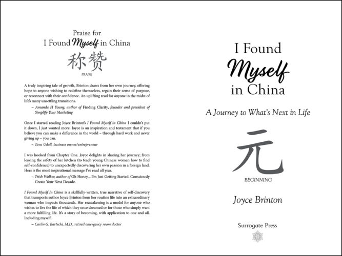 I_Found_Myself_in_China_sample-1